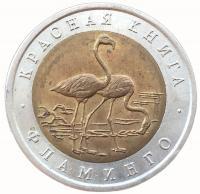 50 рублей 1994 Фламинго