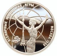 1 рубль 1998 Всемирные Юношеские Игры Гимнастика