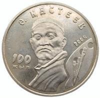 50 тенге 2004Кастеев