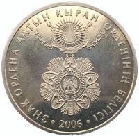 50 тенге 2006 Знак Ордена Алтын Қыран