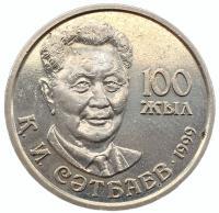 Казахстан 20 тенге 1999 Сатпаев
