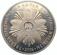 50 тенге 2006 Звезда Ордена Алтын Қыран