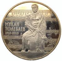 50 тенге 2013 Мукан Тулебаев