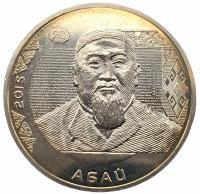 50 тенге 2015 Абай Кунанбаев