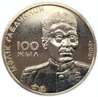 50 тенге 2015 Малик Габдуллин