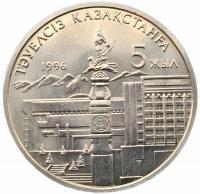 20 тенге 1996 5 лет Независимости Казахстана