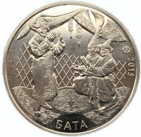50 тенге 2015 Бата