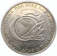 20 тенге 1997 Год Согласия и Памяти