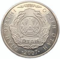 50 тенге 2007 Орден Отан
