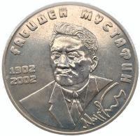 50 тенге 2002 Габиден Мустафин