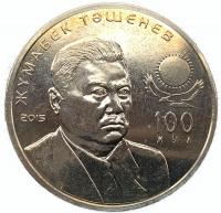 50 тенге 2015 Жумабек Ташенев