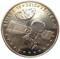 50 тенге 2015 Венера-10
