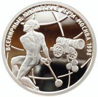 1 рубль 1998 метание молота