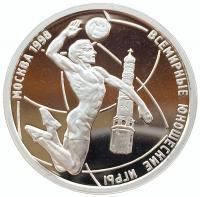 1 рубль Волейбол