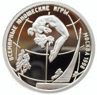 1 рубль Гимнастика на Бревне