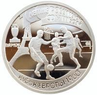 1 рубль футбол