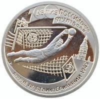 1 рубль 1997 Турне по Великобритании 1945 года