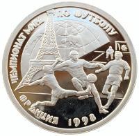 1 рубль сто лет футболу