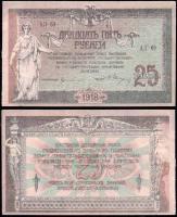 Ростов-на-Дону 25 рублей 1918 года