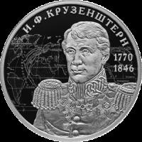 2 рубля Крузенштерн