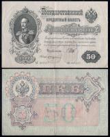 50 рублей 1899 года Шипов-Жихарев