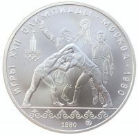 10 Рублей 1980 Танец Орла Хуреш