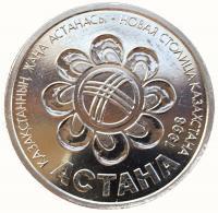 Казахстан 20 тенге 1998 Астана