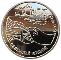 3 рубля 1992 Северный Конвой ПРУФ