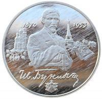 2 рубля 1995 года Бунин