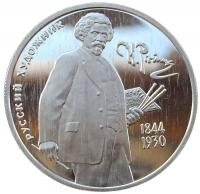 2 рубля 1994 года Репин