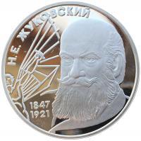 2 рубля 1997 года Жуковский