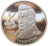 2 рубля 1995 года Грибоедов