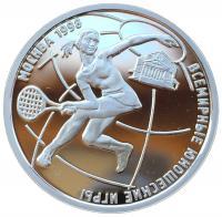 1 рубль 1998 Всемирные Юношеские Игры Теннис