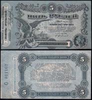Одесса 5 рублей 1917 года