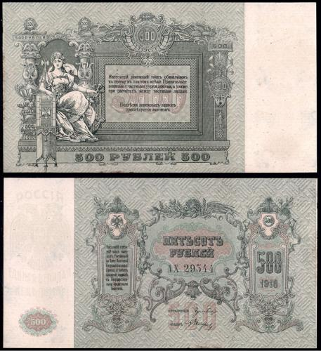 Ростов-на-Дону 500 рублей 1918 года
