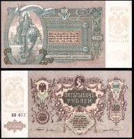 Ростов-на-Дону 5000 рублей 1919 года