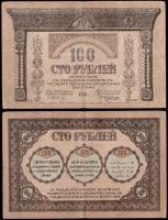Закавказский Комиссариат 100 рублей 1918 года