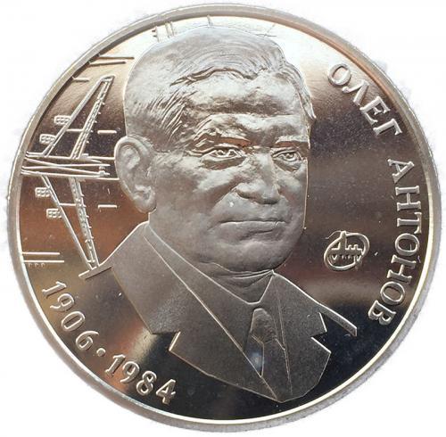 2 гривны 2006 Олег Антонов