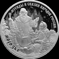 3 рубля 2020 года Морозко