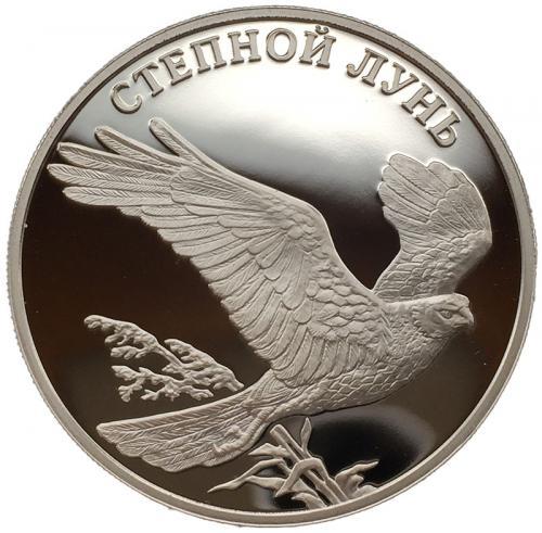 1 рубль 2007 Степной Лунь