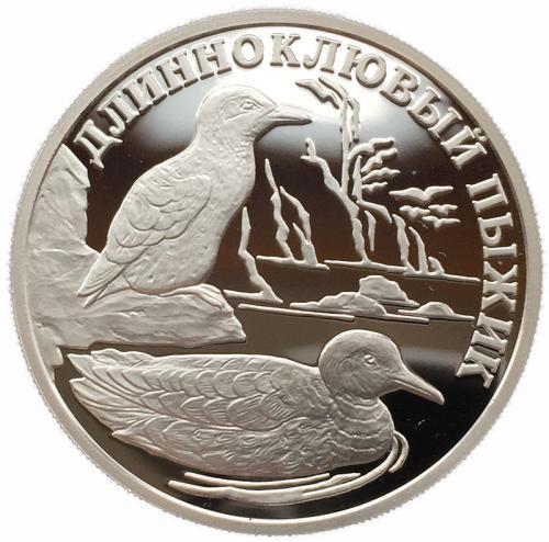 1 рубль 2007 Длинноклювый Пыжик