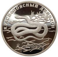 1 рубль 2007 Краснопоясный Динодон