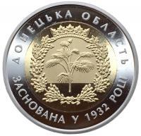 5 гривен  2017 Донецкая Область
