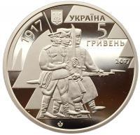 5 гривен 2017 Полк имени Б.Хмельницкого