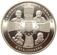 5 гривен 2011 20 лет Независимости Украины