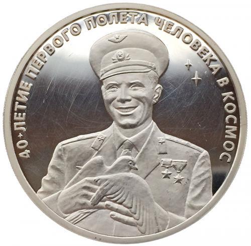 3 рубля 2001 40 лет полета