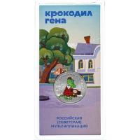 25 рублей 2020 Крокодил Гена Цветная