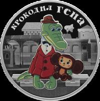 3 рубля 2020 Крокодил Гена