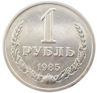 рубль 1985 года