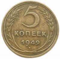 5 копеек 1949 года